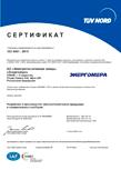 Сертификат соответствия ИСО9001:2000